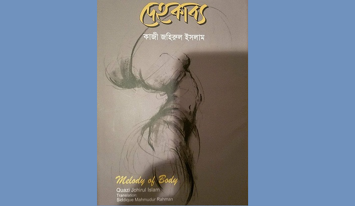 Book Review: Melody of Body