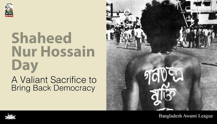 Shaheed Noor Hossain Day Friday