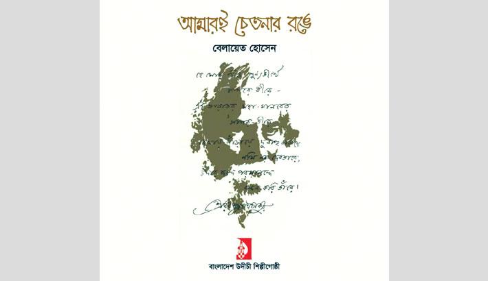 Recitation Album Featuring Tagore Poems Released