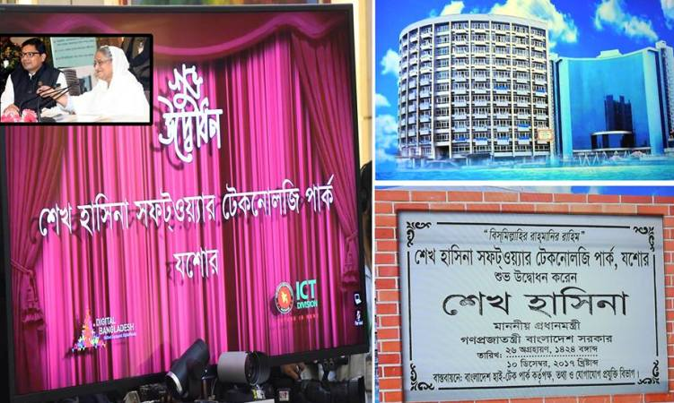 Sheikh Hasina Software Technology  Park starts its journey