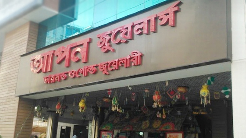 Supreme Court upholds High Court bail order for Apan Jewellers owners