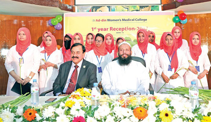 Reception given to freshers of Ad-din Medical College
