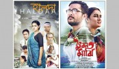 16th Dhaka International Film Fest ends today