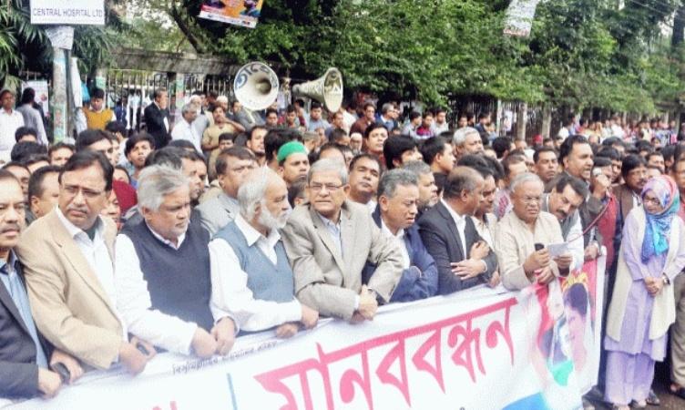 BNP men form human chain demanding Khaleda's unconditional release