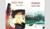 Four Books Of Haider Basunia And Shahazada Basunia Published