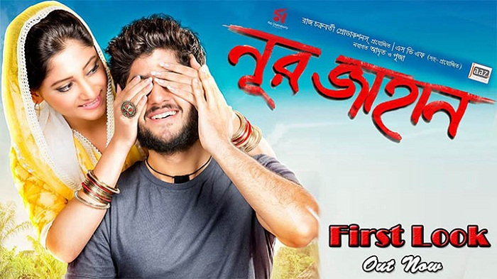 Indo-Bangla jt. venture film Noor Jahan to be released on Friday