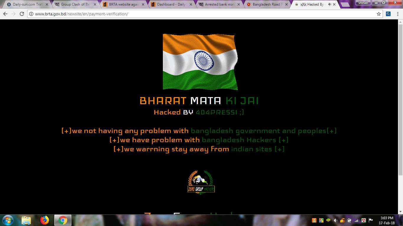 BRTA website again hacked