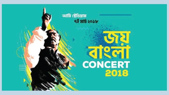 Joy Bangla Concert Wednesday
