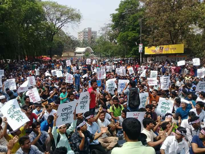 Students, job-seekers stage demo demanding quota reform