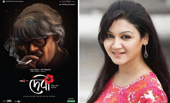 Jaya Ahsan's debut production Debi