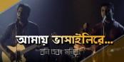 Bony, Monir's first song released honouring Polli Kobi