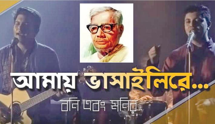 A tribute to Polli Kobi Jasimuddin