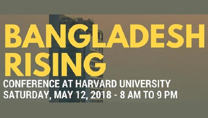 Bangladesh Rising Conference at Harvard next month