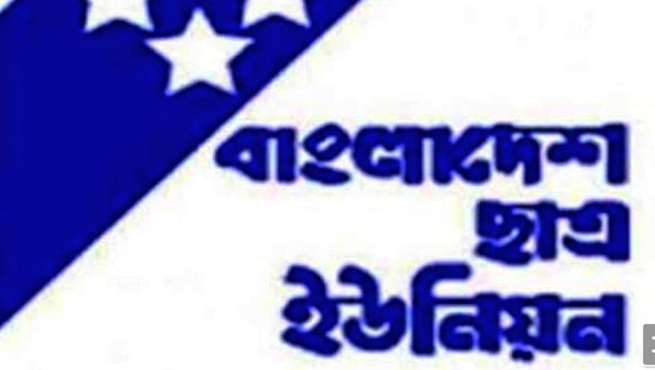 Dhaka University Chhatra Union gets new body