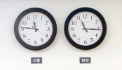 N Korea changes its time zone to match South