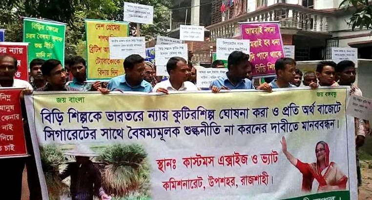 Bidi Sramik Federation forms human chain in Rajshahi