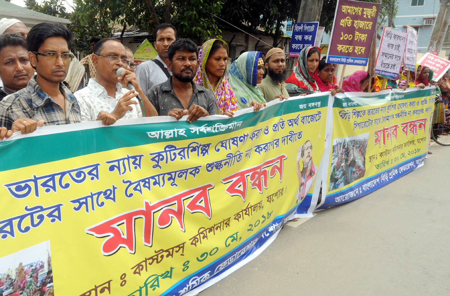 Workers demand end to discrimination against bidi industry