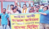 Ramjan Bhai Public Figure at ATN Bangla