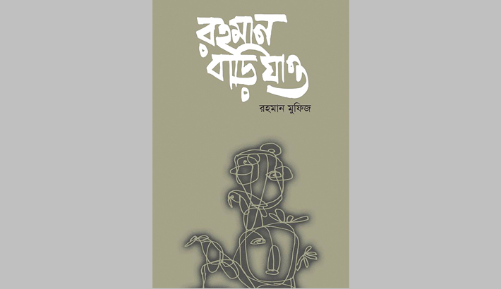 New Poetry Book Launched