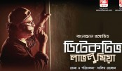 Azad Abul Kalam stars in  Detective Lavlu again