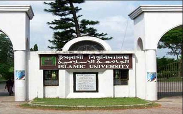 Two Islamic University students suspended for 'cheating' in exams