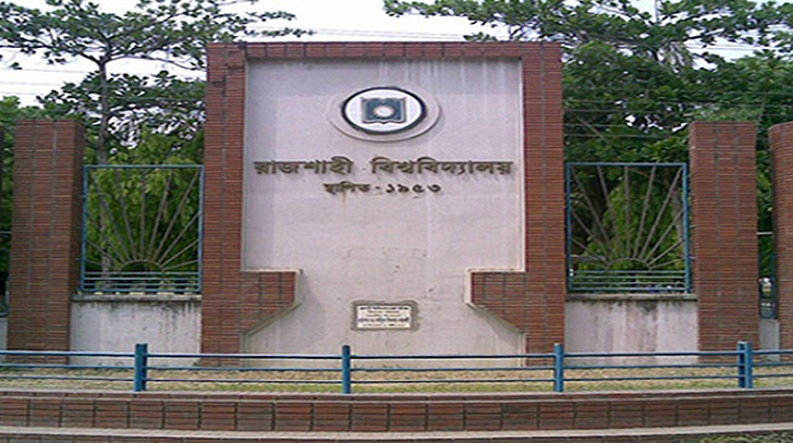 Now Rajshahi University scraps MCQ system in honours' admission tests