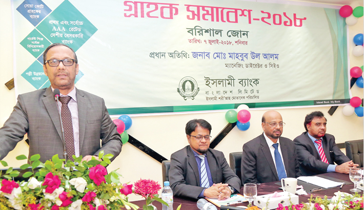 IBBL holds  clients'  get-together  in Barishal