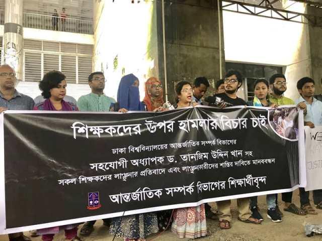Dhaka University teachers, students demand punishment of teachers' assaulters