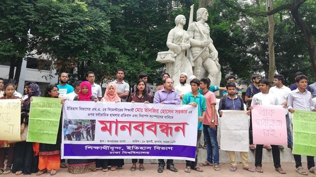 DU teachers, students protest attacks by BCL men