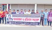 Rajshahi Union of Journalists forms a human chain