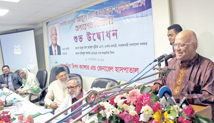 Muhith inaugurates operating theater in AMCGH