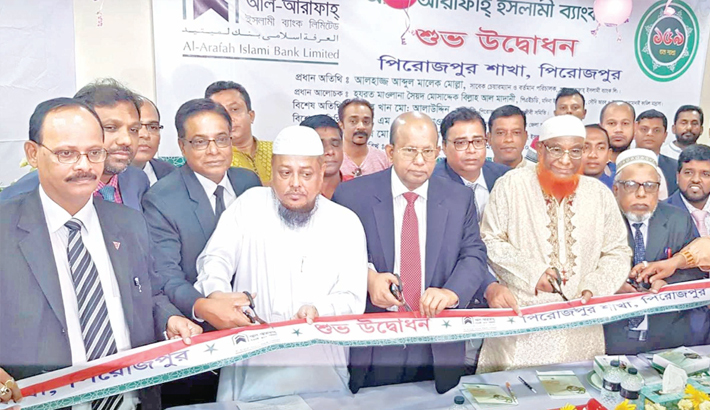 Al-Arafah Islami  Bank opens  branch at Pirojpur