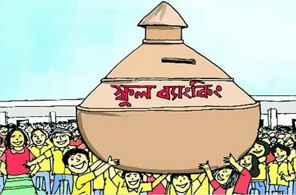 School banking reaches Taka 1,400cr deposits