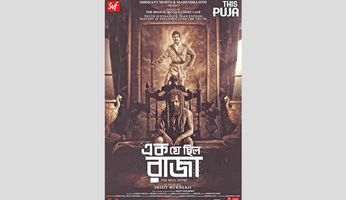 Ek Je Chhilo Raja gets its first trailer released