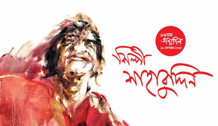 69th Birth Anniversary Of Artist Shahabuddin Celebrated
