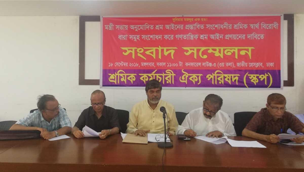 SKOP calls for proper amendments to labour law