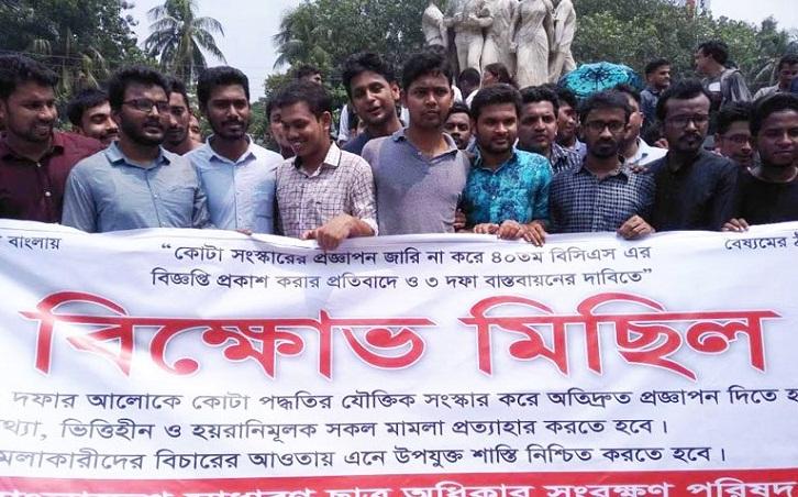 Students demand publication of gazette on quota reform