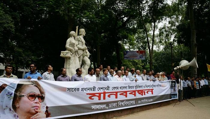 DU pro-BNP teachers demand Khaleda's release