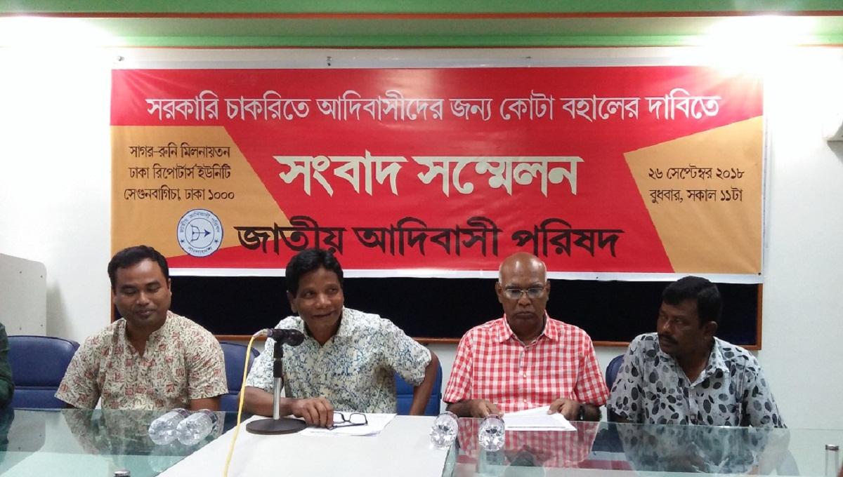 Retain indigenous quota in public service: Adivasi Parishad