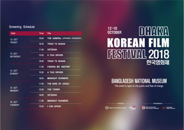 5-day Dhaka Korean film fest kicks off today