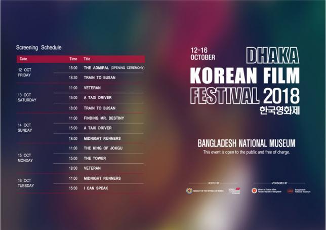 5-day Dhaka Korean film fest kicks off today