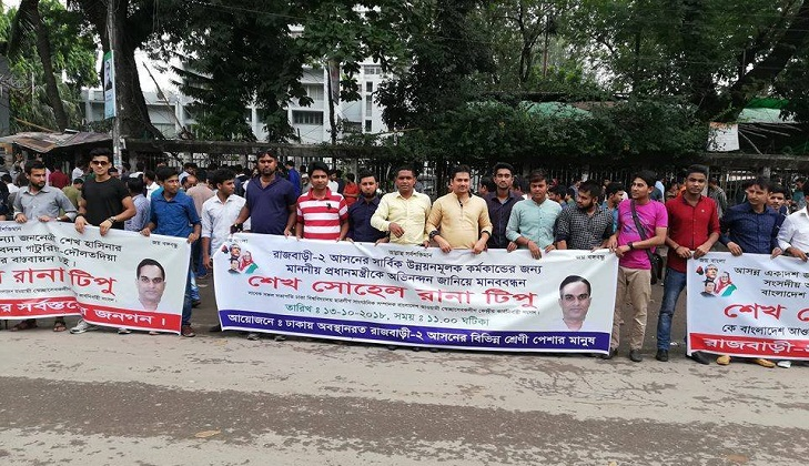 Human chain formed demanding Tipu's nomination
