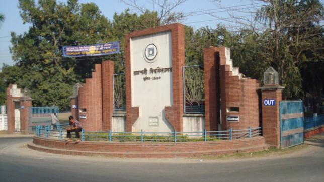 Rajshahi University admission test on October 22, 23