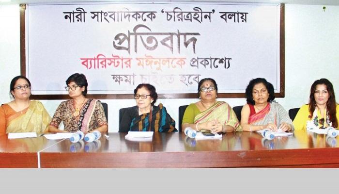 14 eminent citizens seek public apology by Mainul Hosein