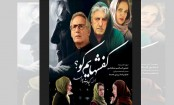 4-day Iranian film show begins in city Saturday