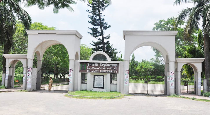 Islamic University 'D' unit admission test results published