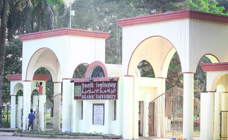 Islamic University 'C' unit entry test results published