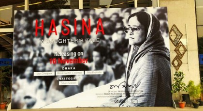Blockbuster cinema misspells biopic 'Hasina: A Daughter's Tale'