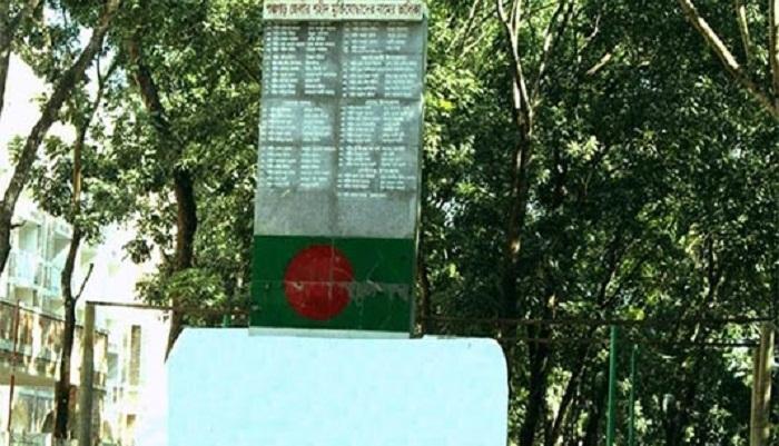 November 29 Panchagarh Liberation Day