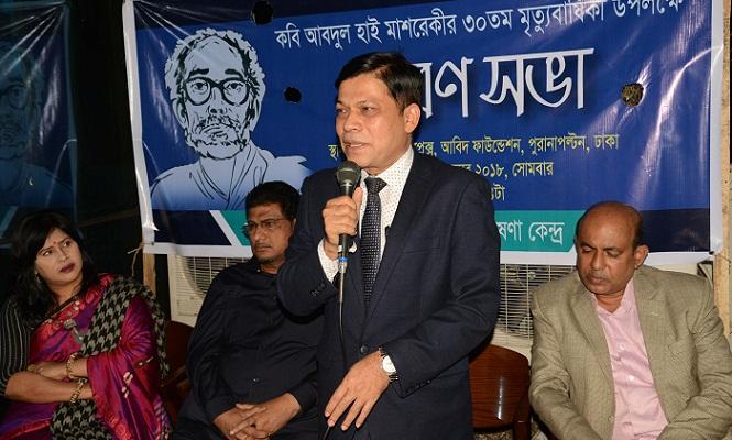 Poet Abdul Hai Mashreki remembered